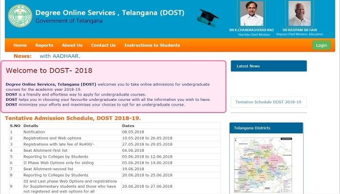 తెలంగాణ 'దోస్త్' కౌన్సెలింగ్ నోటిఫికేషన్ విడుదల