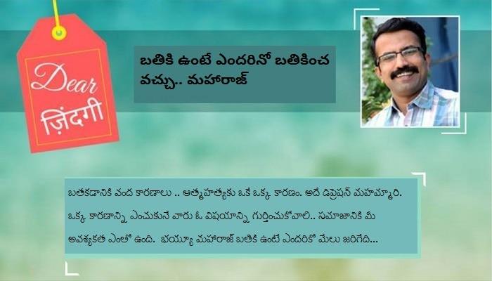 డియర్ జిందగీ: బతికి ఉంటే ఎందరినో బతికించవచ్చు భయ్యూ మహారాజ్