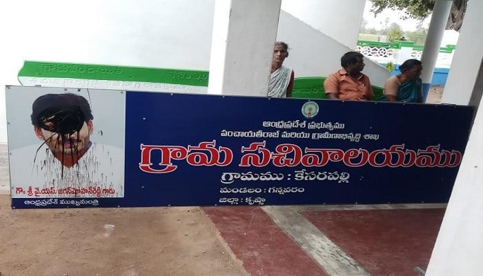 ink on jagan flexi- ycp alleged in krishna district :  రంగు పడింది