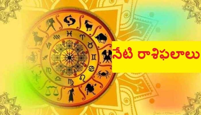 Today`s horoscope: శ్రీరామ నవమి నాడు మీ రాశిఫలాలు ఏం చెబుతున్నాయి