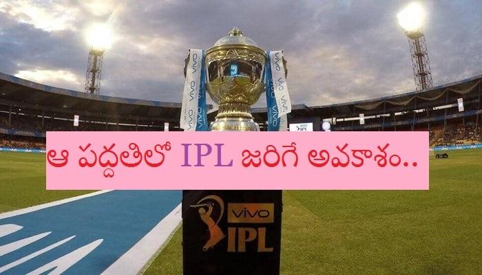 IPL 2020: ఈ ఏడాది ఐపీఎల్ ఖచ్చితంగా నిర్వహిస్తాం..
