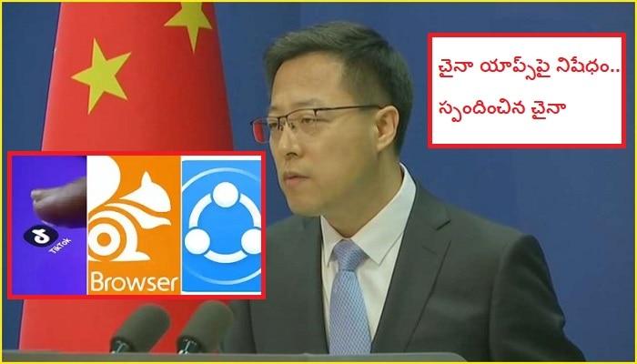 Chinese apps banned: చైనా యాప్స్ నిషేధం.. స్పందించిన చైనా సర్కార్