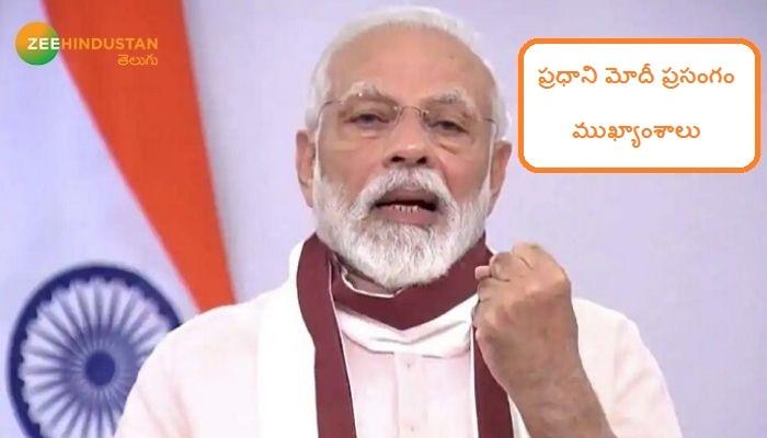PM Modi speech highlights: ప్రధాని మోదీ ప్రసంగం హైలైట్స్