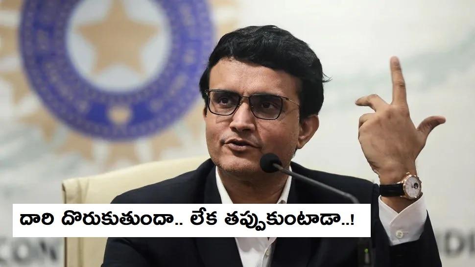 BCCI: సౌరవ్ గంగూలీ దాదాగిరి ముగిసిందా?