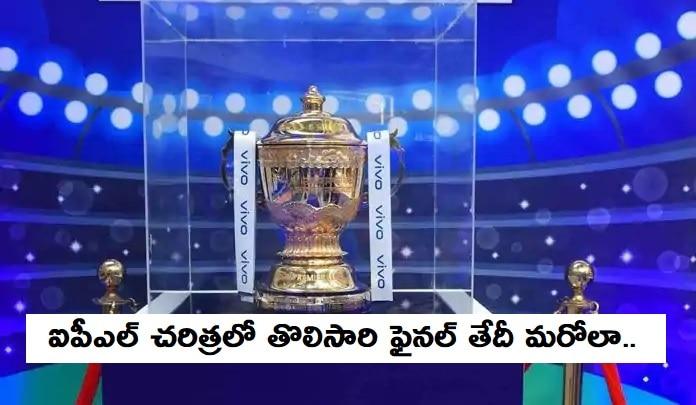 IPL ఫైనల్ తేదీ మార్పు.. 13 ఏళ్లలో తొలిసారిగా!