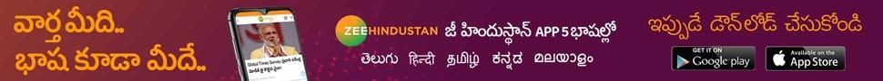 జీ హిందుస్థాన్ ప్రమోషనల్ బ్యానర్