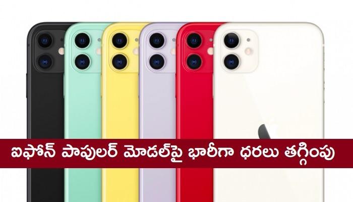 Apple iPhone 11 Price Cut:పాపులర్ స్మార్ట్ఫోన్ ఐఫోన్ 11 ధరలు భారీగా తగ్గింపు
