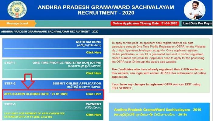 AP Grama Sachivalayam 2020 Results: అక్టోబర్ చివరిలో గ్రామ సచివాలయం ఫలితాలు