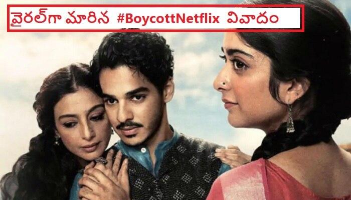 Boycott Netflix: బాయ్కాట్ నెట్ఫ్లిక్స్ వివాదం.. శివాలయంలో బూతు సన్నివేశాలు