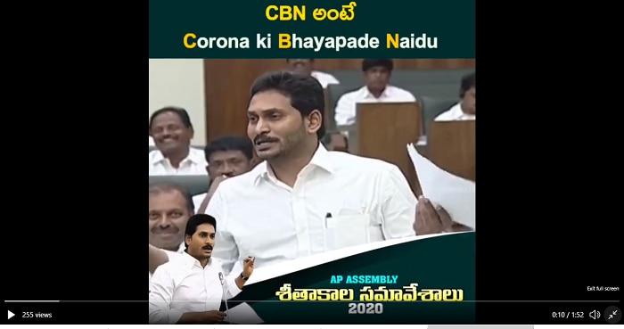 Ap Assembly updates: CBN ..చంద్రబాబు పేరుకు అర్ధం చెప్పిన జగన్..అందుకే రాలేదటగా