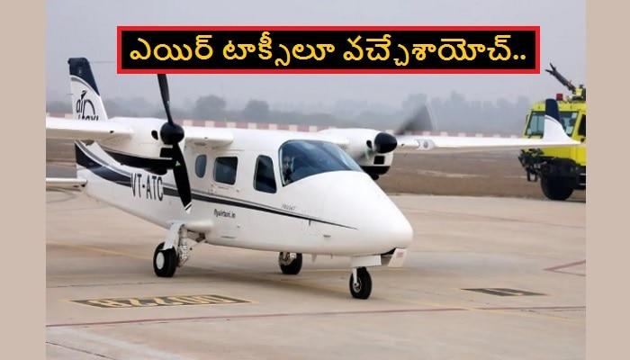 Air taxis services: ఇకపై గాల్లోనూ ఎయిర్ టాక్సీలు బుక్ చేసుకోవచ్చు