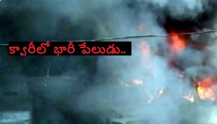 Karnataka's Shivamogga blast: శివమొగ్గ క్వారీ పేలుడులో 9 మంది మృతదేహాలు లభ్యం