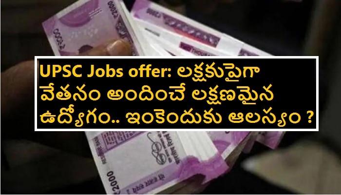 7th Pay Commission: నెలకు రూ 1.42 లక్షవరకు జీతం ప్లస్ TA, DA, HRA తో UPSC jobs notification
