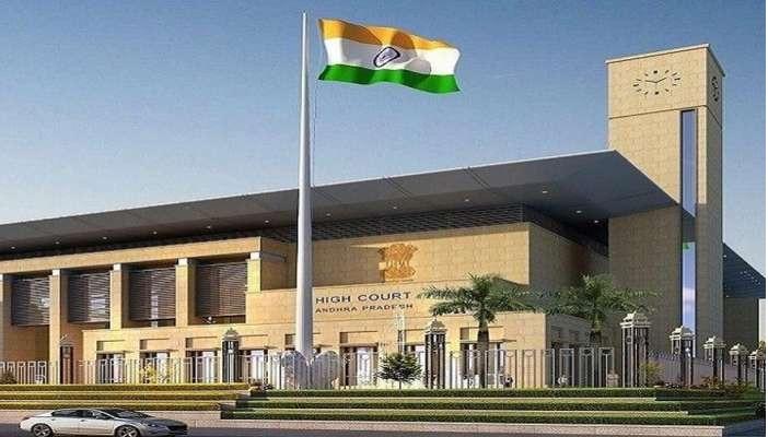Ap High Court: స్థానిక సంస్థల ఎన్నికల నోటిఫికేషన్పై హైకోర్టులో కీలక పరిణామాలు