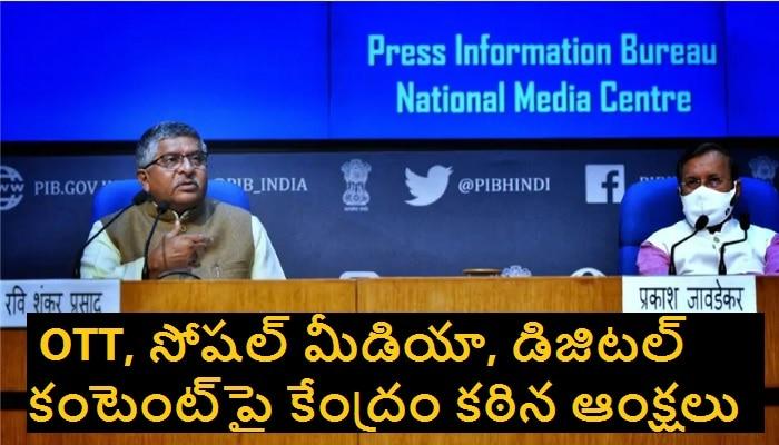 New rules for social media, digital, OTT: ఓటిటి, సోషల్ మీడియా, డిజిటల్కి కొత్త రూల్స్
