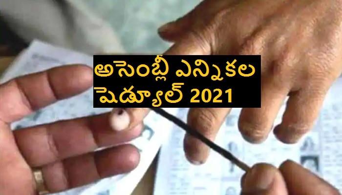 Assembly Election 2021 Full Schedule: కేరళ, అస్సాం, పశ్చిమ బెంగాల్, తమిళనాడు, పుదుచ్చేరిలో అసెంబ్లీ ఎన్నికలకు షెడ్యూల్ విడుదల