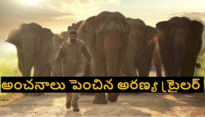 Aranya Trailer: భారీ అంచనాలు పెంచిన అరణ్య ట్రైలర్