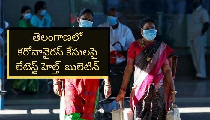 COVID-19 cases: తెలంగాణలో మళ్లీ పెరుగుతున్న కరోనా కేసులు.. 24 గంటల్లో ఎంతంటే..