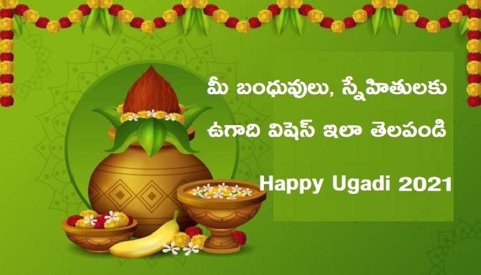 Ugadi 2021 Wishes In Telugu: మీ సన్నిహితులకు శ్రీ ప్లవనామ సంవత్సర ఉగాది శుభాకాంక్షలు ఇలా చెప్పండి