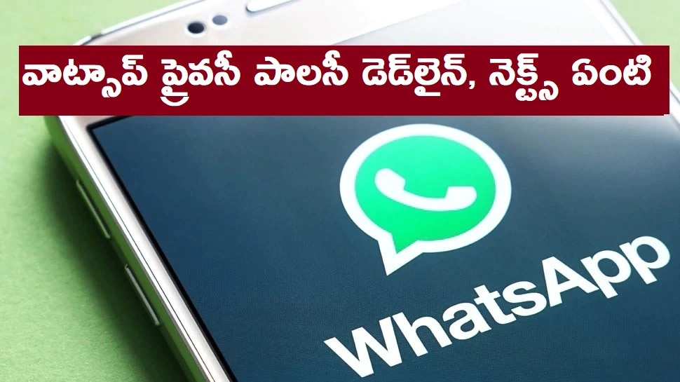 WhatsApp Privacy Policy: వాట్సాప్ నూతన ప్రైవసీ పాలసీ అంగీకరించకపోతే ఏం జరుగుతుందో తెలుసా