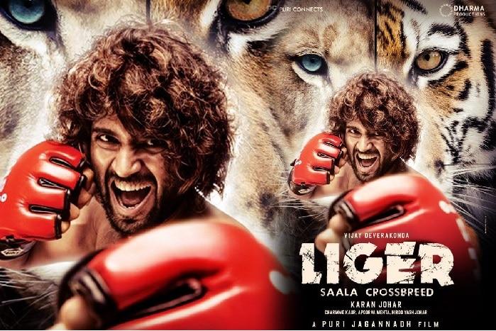 Liger Movie Record: విజయ్ దేవరకొండ లైగర్ ఫస్ట్లుక్ పోస్టర్ అరుదైన ఘనత