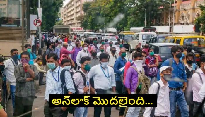 Telangana unlock: నేటి నుంచే తెలంగాణలో అన్లాక్.. Corona guidelines తప్పనిసరి