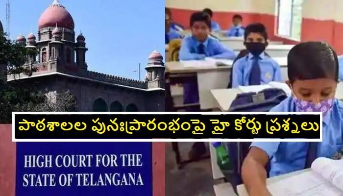 Telangana high court: Schools reopening పై తెలంగాణ సర్కారుకు హై కోర్టు ప్రశ్నలు