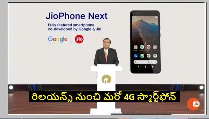 Reliance JioPhone Next 4G smartphone: రిలయన్స్ నుంచి Google సపోర్టుతో పనిచేసే జియోఫోన్ నెక్ట్స్ 4G స్మార్ట్ఫోన్