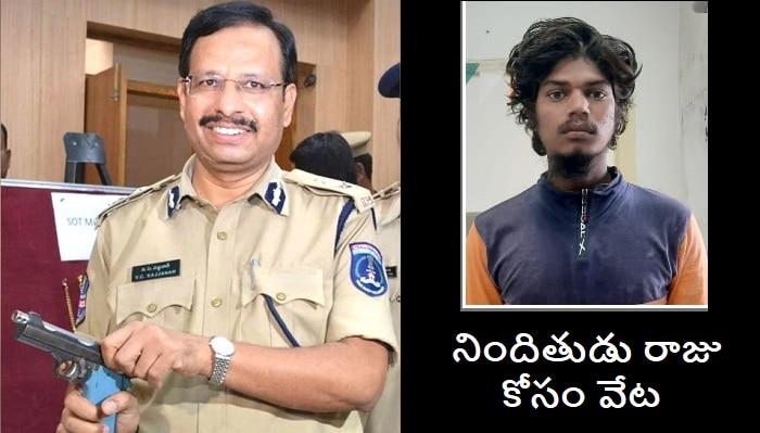 TSRTC MD VC Sajjanar: సైదాబాద్ చిన్నారి హత్య కేసులో accused Raju కోసం రంగంలోకి దిగిన వీసీ సజ్జనార్