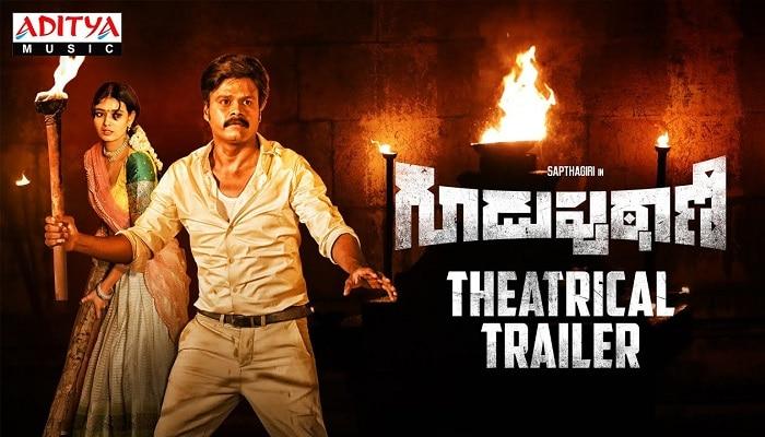 Guduputani trailer: గూడుపుఠాణి ట్రైలర్.. విలన్గా ఎంట్రీ ఇచ్చిన Raghu Kunche