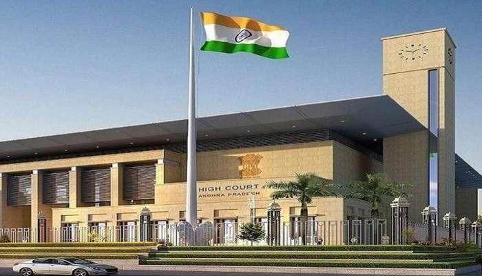 AP High Court: జిల్లా పరిషత్ ఎన్నికలు తిరిగి నిర్వహిస్తారా..ఇవాళే హైకోర్టు తీర్పు