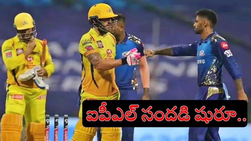 IPL 2021: మళ్లీ ఐపీఎల్ పండగ వచ్చేసింది...ఇవాళ్టి నుంచి రెండో దశ మ్యాచ్లు ప్రారంభం