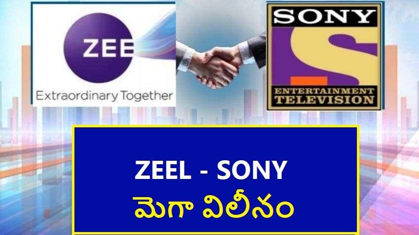 ZEEL, Sony merger deal: జీల్, సోనీ విలీనంపై కీలక ప్రకటన.. మీడియా ప్రపంచంలో కీలక పరిణామం