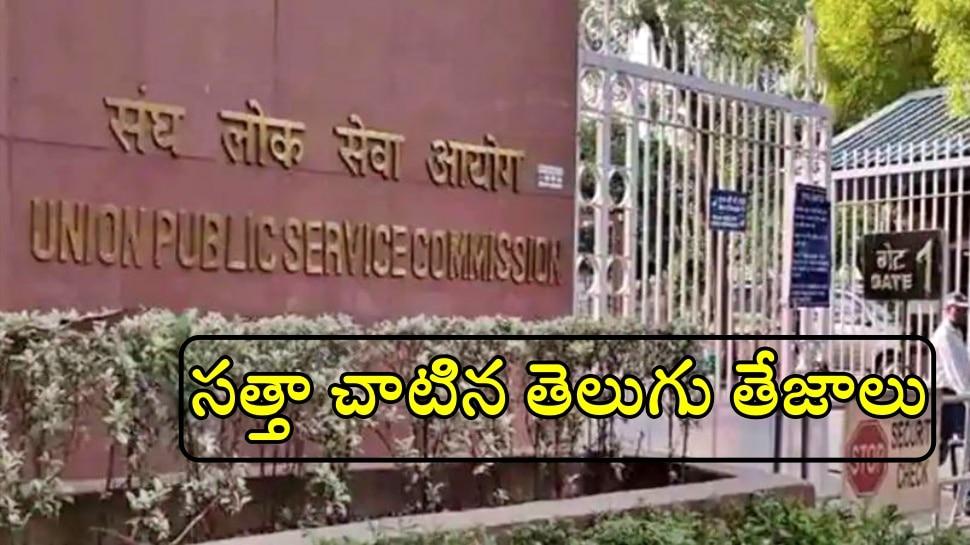 UPSC Results 2020: సివిల్స్-2020 తుది ఫలితాలు విడుదల..సత్తా చాటిన తెలుగు అభ్యర్థులు