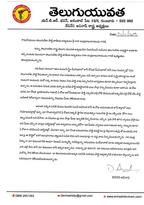 Devineni Avinash`s resignation letter to TDP