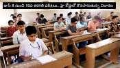 TS SSC exams 2020: 10వ తరగతి పరీక్షలు.. సర్కారు నిర్ణయంపైనే ఉత్కంఠ