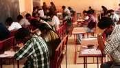 IIIT Exam Postponed: ట్రిపుల్ ఐటీ పరీక్ష వాయిదా