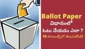 Ballot Voting Process: బ్యాలెట్ పేపర్తో ఓటు వేయడం ఎలా ? పూర్తి వివరాలు చదవండి!