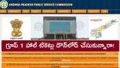 AP Group 1 Main Exams: ఏపీ గ్రూప్ 1 మెయిన్ ఎగ్జామ్స్ షెడ్యూల్ ఖరారు