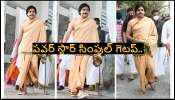Pawan Kalyan in Swamy attire: స్వామీజీ అవతారంలో పవన్ కల్యాణ్.. ఫోటోలు వైరల్
