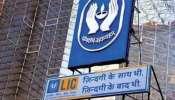LIC Special Campaign: మీ ఎల్ఐసీ గతంలో రద్దయిందా..అయితే ఇప్పుడు తిరిగి బతికించుకోవచ్చు