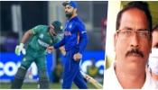 IND vs PAK: టీమిండియా ఓటమి...గుండెపోటుతో క్రికెట్ ఫ్యాన్ మృతి
