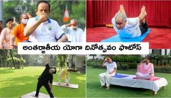 International Yoga Day 2021 Images: భారత్లో ఇంటర్నేషనల్ యోగా డే 2021 ఫొటోస్ గ్యాలరీ