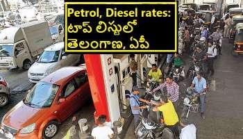 Petrol, diesel prices today: రికార్డు స్థాయికి పెరిగిన పెట్రోల్, డీజిల్ ధరలు.. టాప్ 7 లిస్టులో తెలంగాణ, ఏపీ