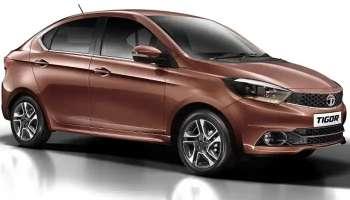 Tata Motors Hikes Car Prices: కార్ల ధరలు పెంచేసిన టాటా మోటార్స్, లేటెస్ట్ రేట్లు ఇవే