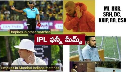 IPL 2021 Funny Memes: ఐపీఎల్ 2021పై వైరల్ అవుతున్న మీమ్స్, జోక్స్ మీకోసం