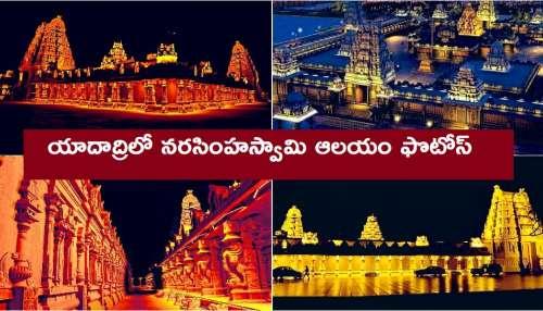 Yadadri Temple Photos: యాదాద్రిలోని శ్రీలక్ష్మీ నరసింహస్వామి ఆలయం ఫొటోస్