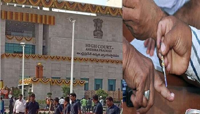 AP Local body Elections Schedule: ఏపీ స్థానిక సంస్థల ఎన్నికలకు హైకోర్టు గ్రీన్ సిగ్నల్