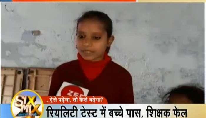 Uttar Pradesh govt school education reality check
