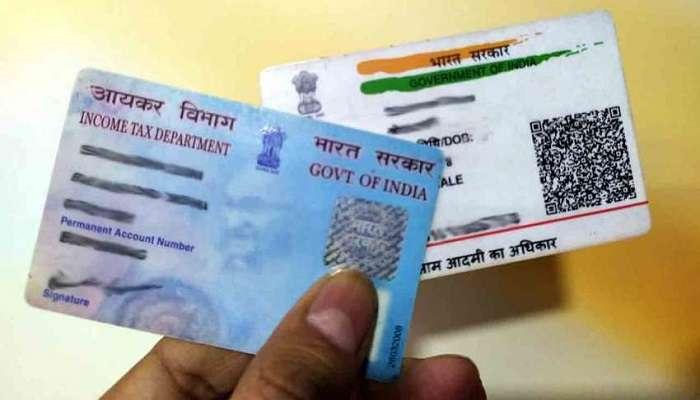 PAN card, Aadhaar card link : ఆ పాన్ కార్డు ఉపయోగిస్తే.. రూ.10వేల ఫైన్ తప్పదు!